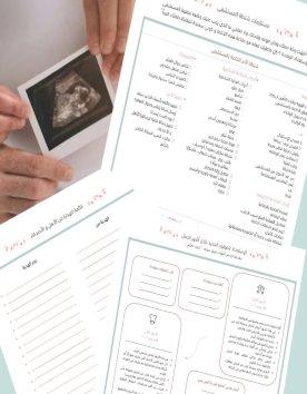 دليل سورتد لتجهيزات الحامل والمولود